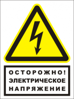 Знак ОСТОРОЖНО ЭЛЕКТРИЧЕСКОЕ НАПРЯЖЕНИЕ комбинированный