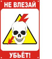 Знак безопасности ЗБ «Не влезай, убьет!»
