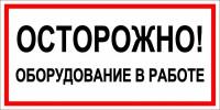 Знак осторожно оборудование в работе