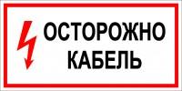 Знак осторожно кабель