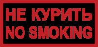 Знак K31 Не курить/No smoking