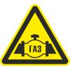 Знак К19 Осторожно. Газопровод