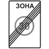 """Знак дорожный 5.32. """"Конец зоны с ограничением максимальной скорости"""""""