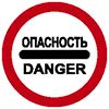 """Знак дорожный 3.17.2. """"Опасность"""""""