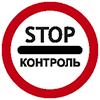 """Знак дорожный 3.17.3. """"Контроль"""""""